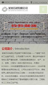预览建筑/建材网站模板的手机端-模板编号:735