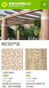 预览建筑/建材网站模板的手机端-模板编号:743