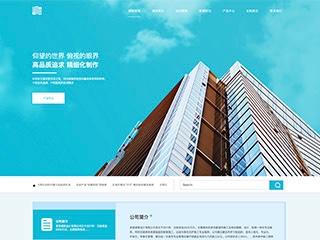预览建筑/建材网站模板的PC端-模板编号:728