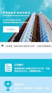 预览建筑/建材网站模板的手机端-模板编号:728