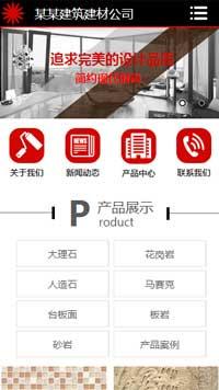 预览建筑/建材网站模板的手机端-模板编号:741