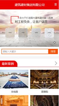 预览建筑/建材网站模板的手机端-模板编号:711