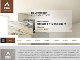 预览建筑/建材网站模板的PC端-模板编号:738