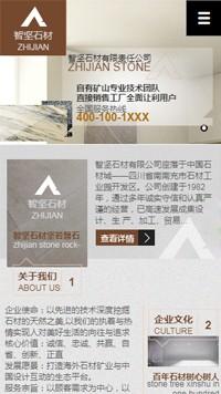 预览建筑/建材网站模板的手机端-模板编号:738