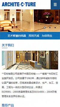 预览建筑/建材网站模板的手机端-模板编号:714