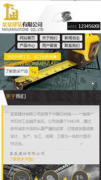 预览建筑/建材网站模板的手机端-模板编号:721