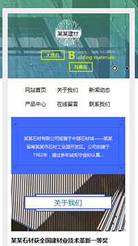 预览建筑/建材网站模板的手机端-模板编号:720