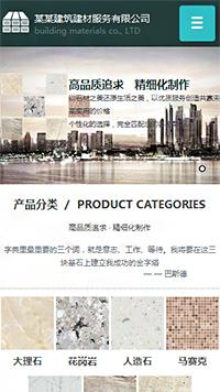 预览建筑/建材网站模板的手机端-模板编号:740