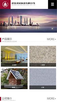 预览建筑/建材网站模板的手机端-模板编号:709
