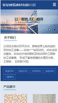 预览建筑/建材网站模板的手机端-模板编号:712