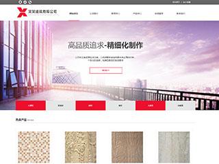 预览建筑/建材网站模板的PC端-模板编号:723