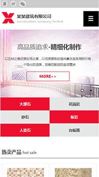 预览建筑/建材网站模板的手机端-模板编号:723