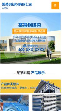 预览建筑/建材网站模板的手机端-模板编号:734