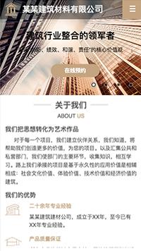 预览建筑/建材网站模板的手机端-模板编号:737