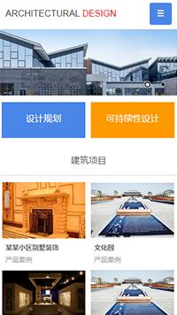预览建筑/建材网站模板的手机端-模板编号:725