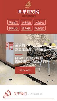 预览建筑/建材网站模板的手机端-模板编号:710