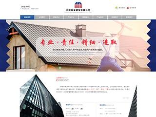 预览建筑/建材网站模板的PC端-模板编号:722