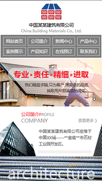 预览建筑/建材网站模板的手机端-模板编号:722
