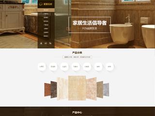 预览建筑/建材网站模板的PC端-模板编号:717