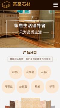 预览建筑/建材网站模板的手机端-模板编号:717