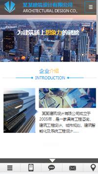 预览建筑/建材网站模板的手机端-模板编号:730