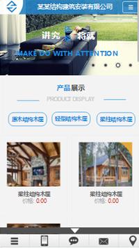 预览建筑/建材网站模板的手机端-模板编号:736
