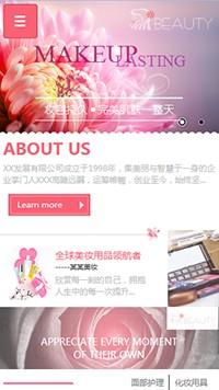 预览美容/护肤网站模板的手机端-模板编号:787