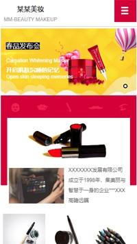 预览美容/护肤网站模板的手机端-模板编号:806