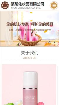 预览美容/护肤网站模板的手机端-模板编号:809
