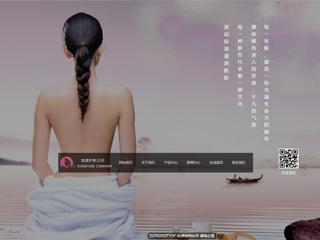 预览美容/护肤网站模板的PC端-模板编号:792