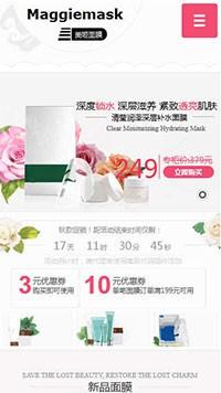 预览美容/护肤网站模板的手机端-模板编号:786