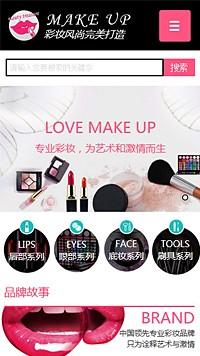 预览美容/护肤网站模板的手机端-模板编号:790