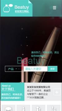 预览美容/护肤网站模板的手机端-模板编号:796