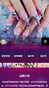 预览美容/护肤网站模板的手机端-模板编号:810