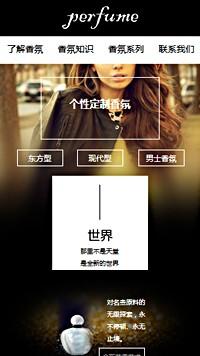 预览美容/护肤网站模板的手机端-模板编号:785