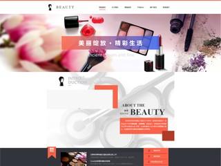 预览美容/护肤网站模板的PC端-模板编号:791