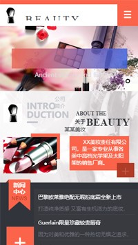 预览美容/护肤网站模板的手机端-模板编号:791
