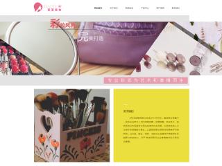 预览美容/护肤网站模板的PC端-模板编号:801