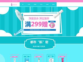 预览美容/护肤网站模板的PC端-模板编号:788