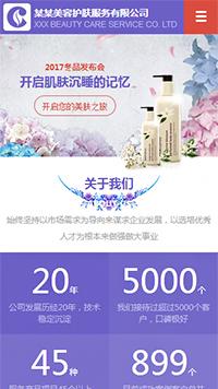预览美容/护肤网站模板的手机端-模板编号:797