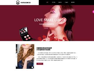 预览美容/护肤网站模板的PC端-模板编号:800
