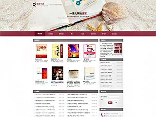 预览文教/书籍网站模板的PC端-模板编号:818