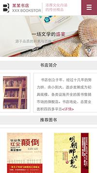 预览文教/书籍网站模板的手机端-模板编号:818