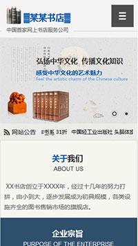 预览文教/书籍网站模板的手机端-模板编号:814