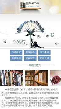 预览文教/书籍网站模板的手机端-模板编号:825