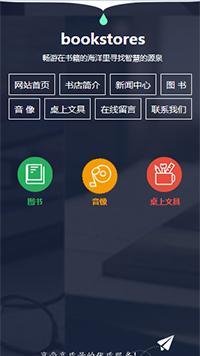 预览文教/书籍网站模板的手机端-模板编号:821