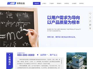 预览文教/书籍网站模板的PC端-模板编号:824