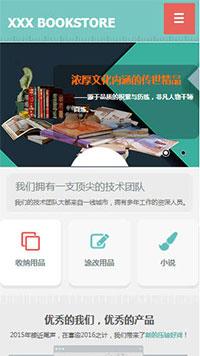 预览文教/书籍网站模板的手机端-模板编号:817