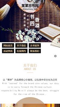 预览文教/书籍网站模板的手机端-模板编号:815