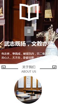 预览文教/书籍网站模板的手机端-模板编号:819